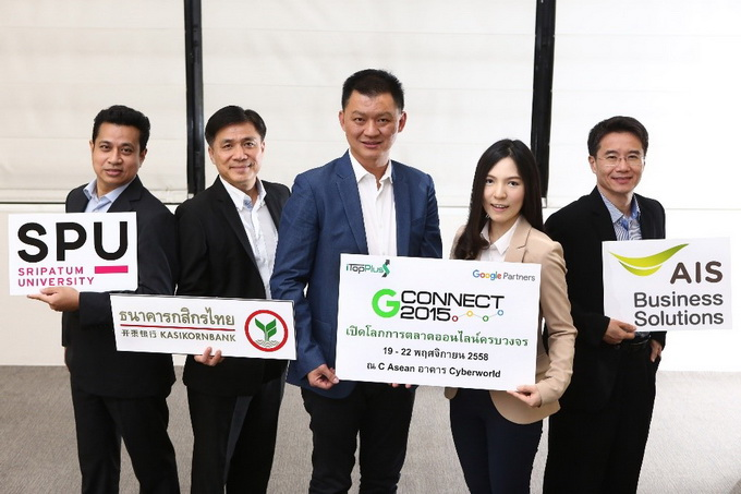 g connect 2015 partner