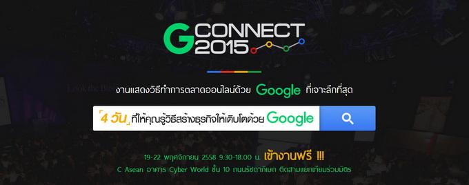 g connect 2015 seminar.jpg