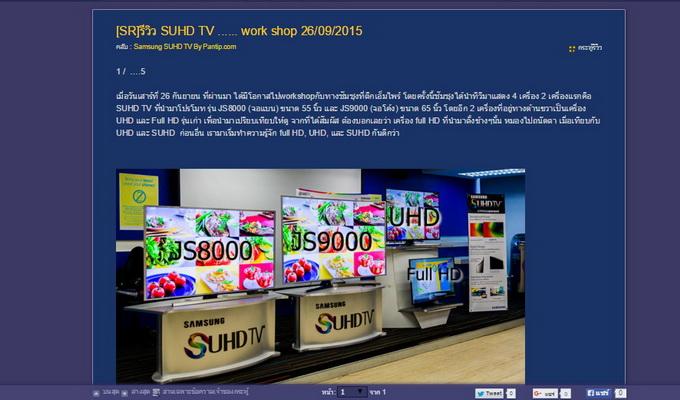 samsung SUHDTV