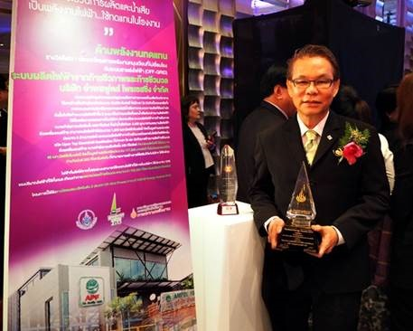 APF_Thailand Energy Awards 2015