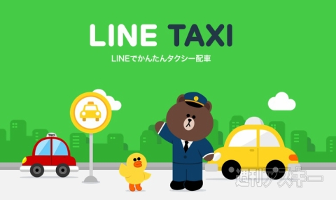 Line taxi japan