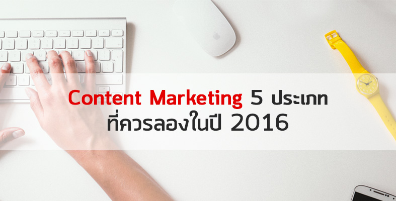 contentMarketing5types