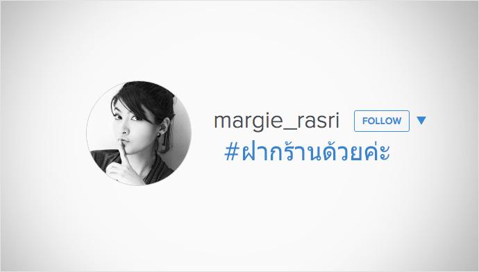 margie_ฝากร้าน