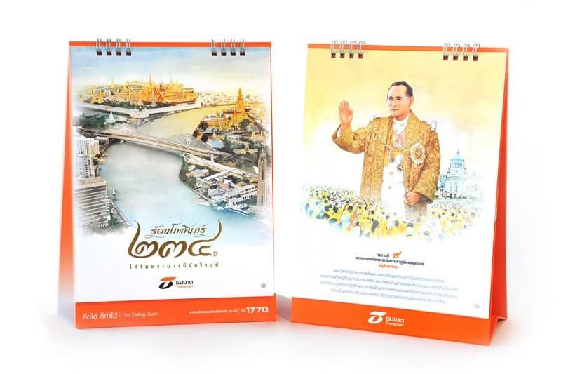 thanachart calendar 2559 ปฏิทินธนชาต2