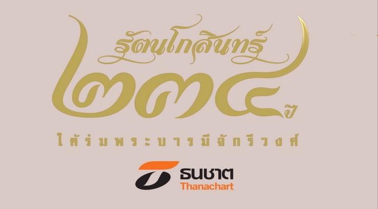 thanachart calendar 2559