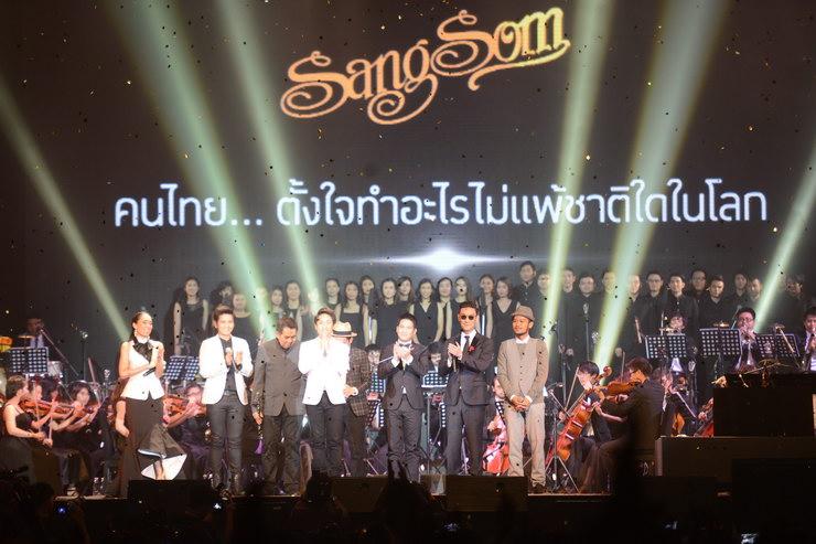 Sangsom ศิลปินชั้นนำ คอนเสิร์ต