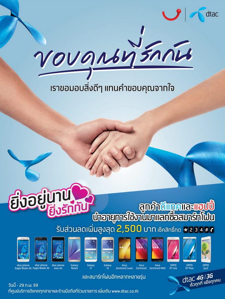 dtac loyalty customer ads 2016