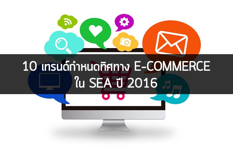 ecommerce_787x500_blk
