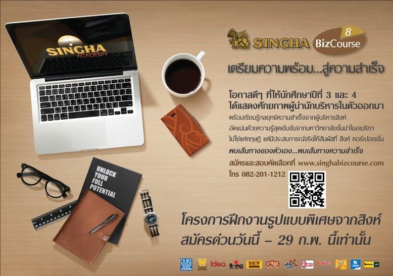 singha biz course intern 2016 (1)
