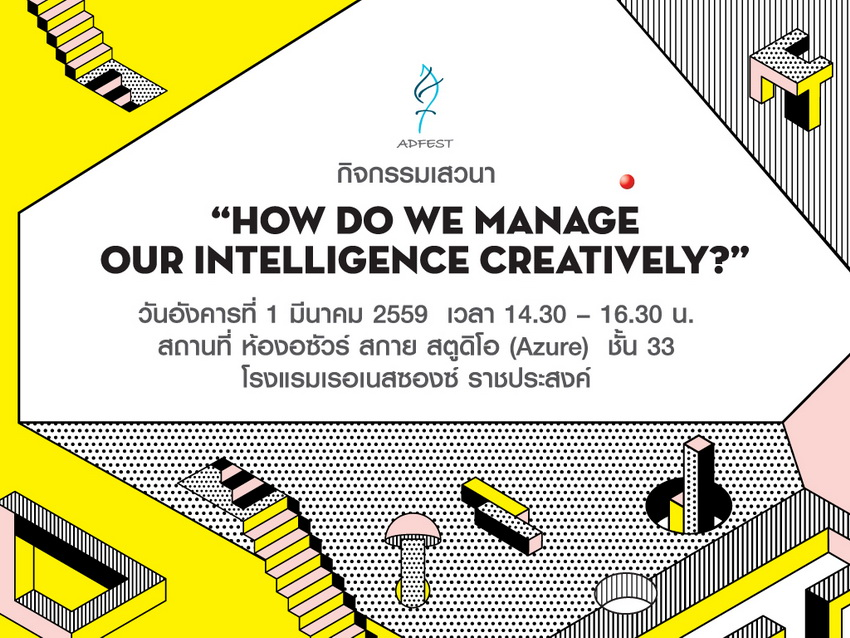 กิจกรรมเสวนา How do we manage our intelligence creatively