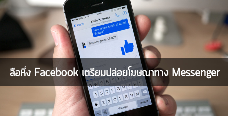 FB-Messenger-Ads_787