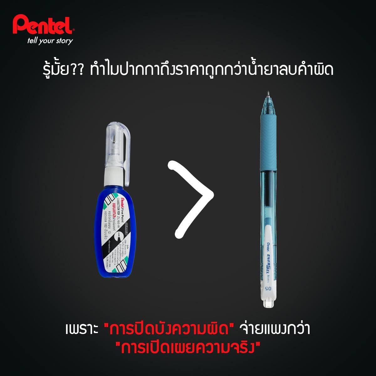 Pentel Ad