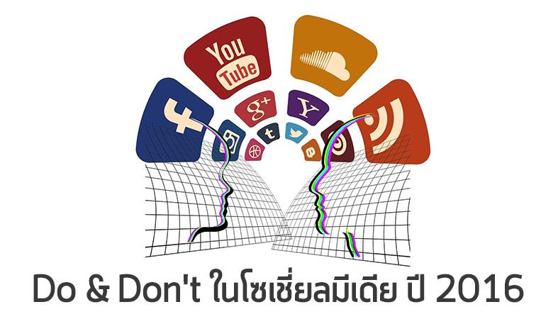 dodontsocial2016
