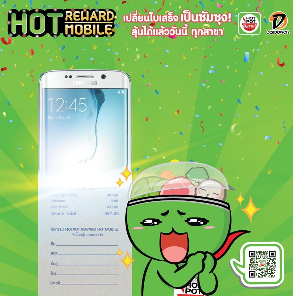 hot pot promotion mobile
