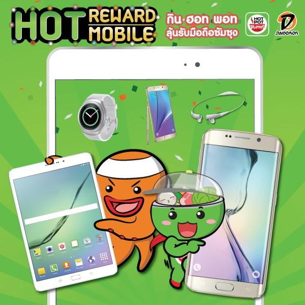 hot pot promotion mobile2