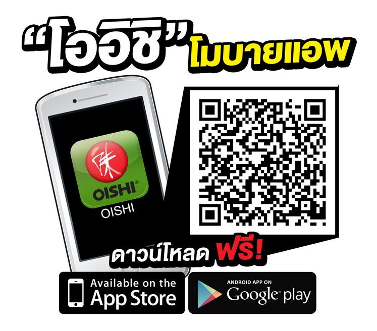 oishi gold promotion qr