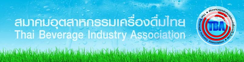 thai beverage industry association สมาคมเครื่องดื่มไทย