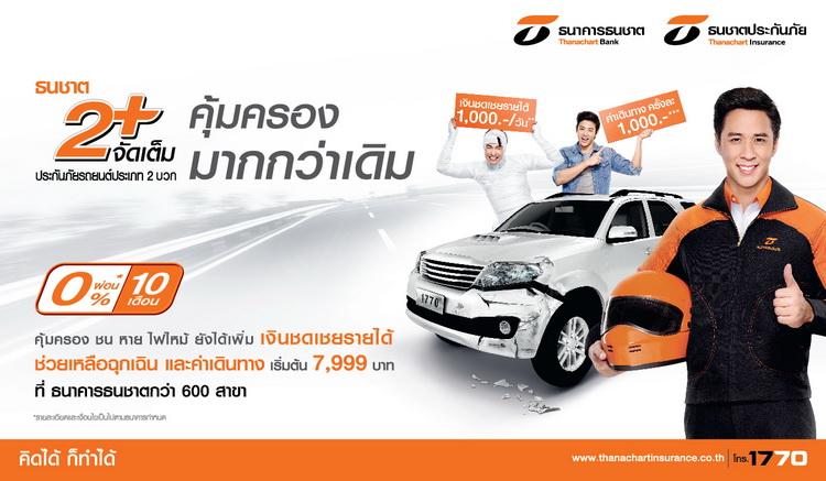 thanachart car 2 plus
