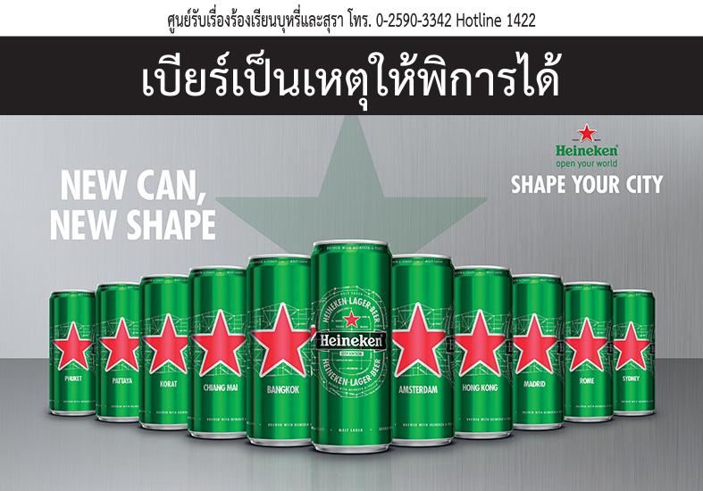 HeinekenSleekCan