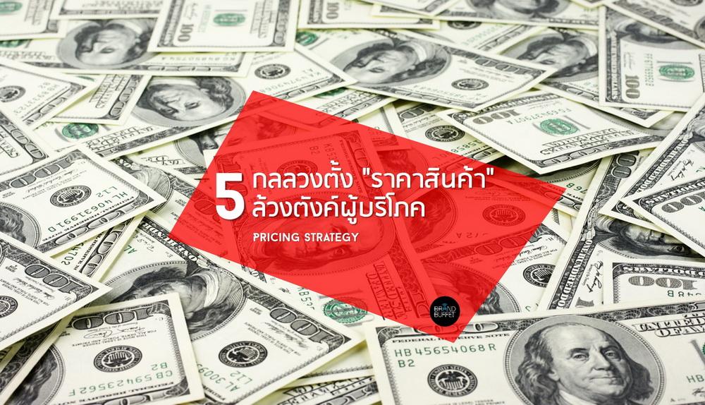pricing tactics2