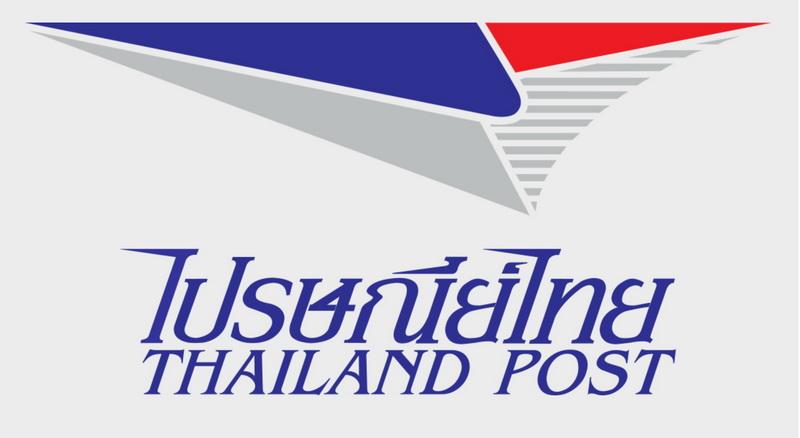 ไปรษณีย์ไทย ประชาชน