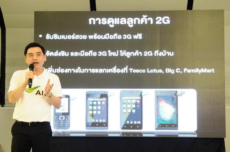 160412 Pic เอไอเอส ขอบคุณรัฐบาล ดูแลคนไทยใช้งานมือถือได้ต่อเนื่อง ซิมไม่ดับ_42 ais