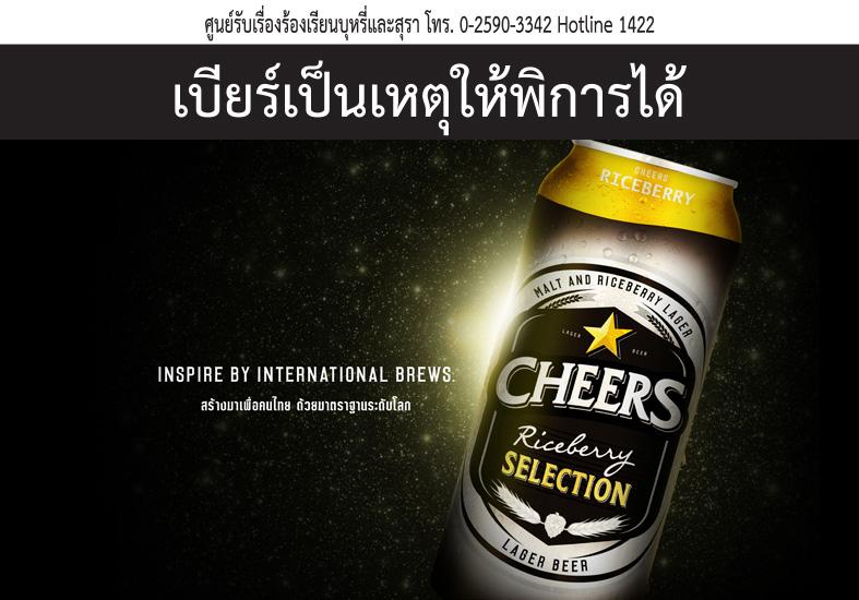 Cheer_รูปเปิด