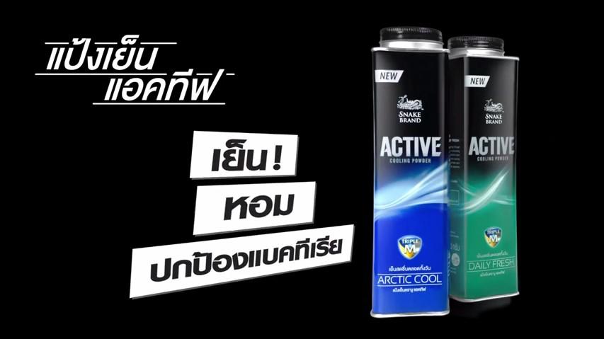 active snake brands cooling powder