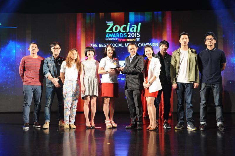 zocial award 2016