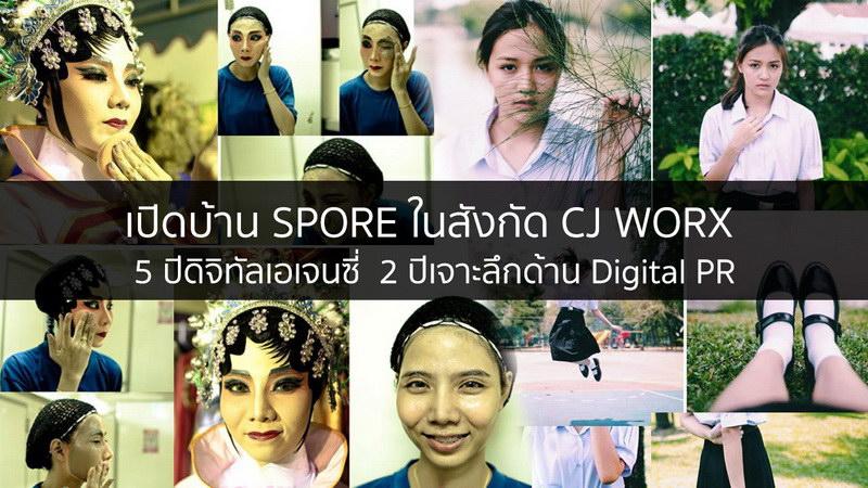 cj worx spore bangkok digital pr2