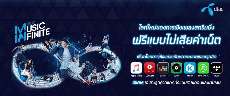 dtac music infinite app