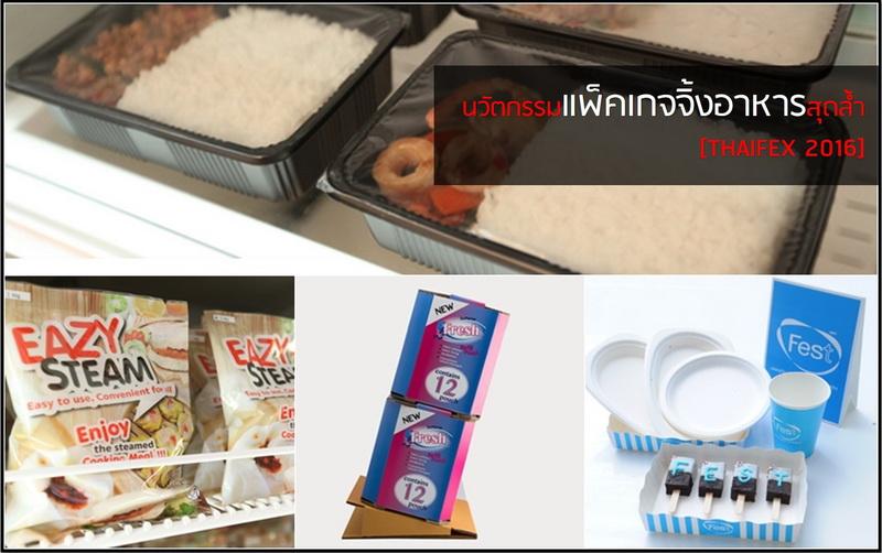 scg packaging thaifex 2016 design