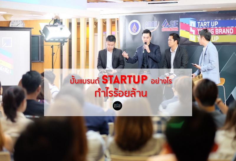 startup cmmu seminar branding2