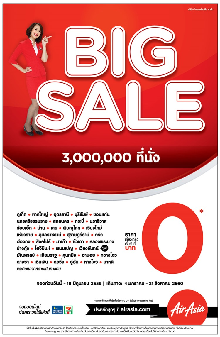 BIG_SALE_TH