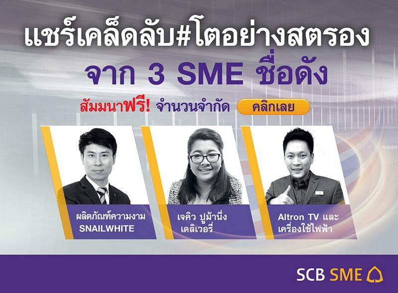 SCB SME SUCCESS2016 seminar