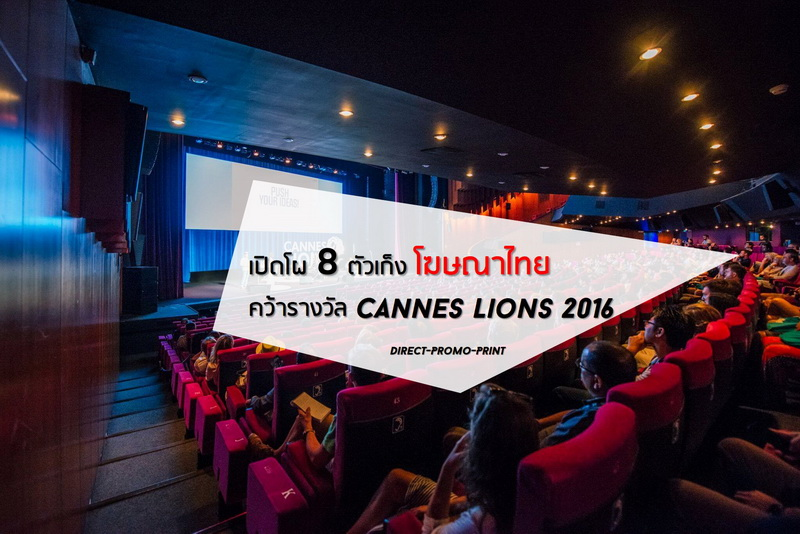 cannes shortlist direct