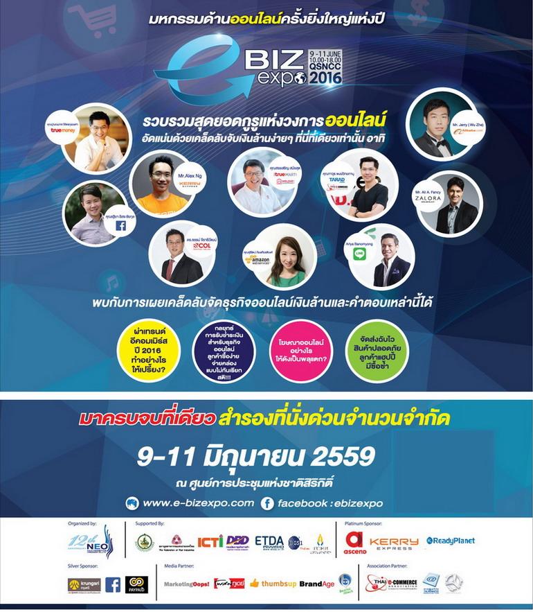 ebiz expo 2016 poster2