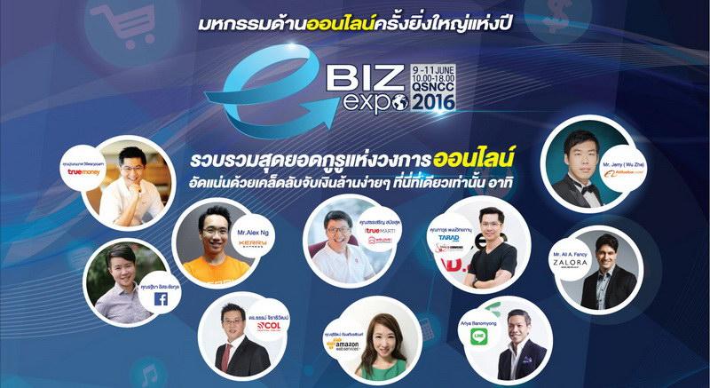 ebiz expo2016 สัมมนา AA
