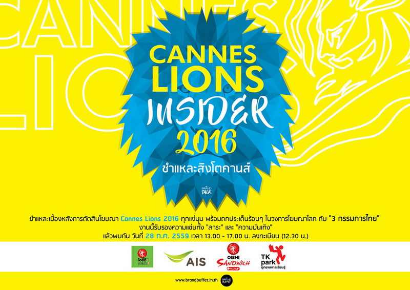 CANNES LION Insider 2016_Web