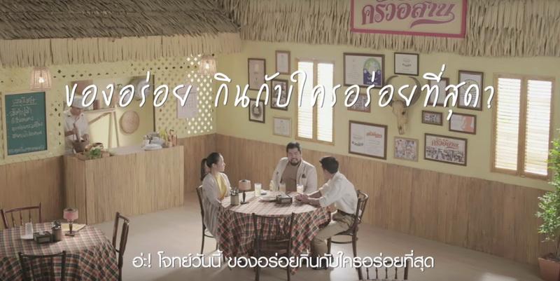 lipton ads taste1