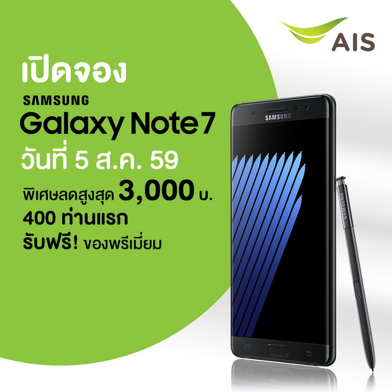 AIS+Samsung Galaxy Note7