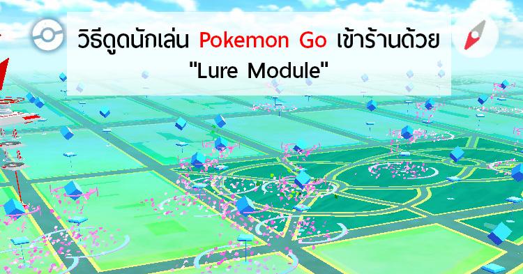 Lure-PokemonGo