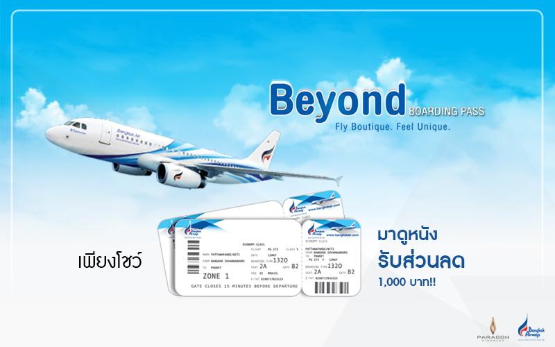 awBoardingpass bangkok airways pro