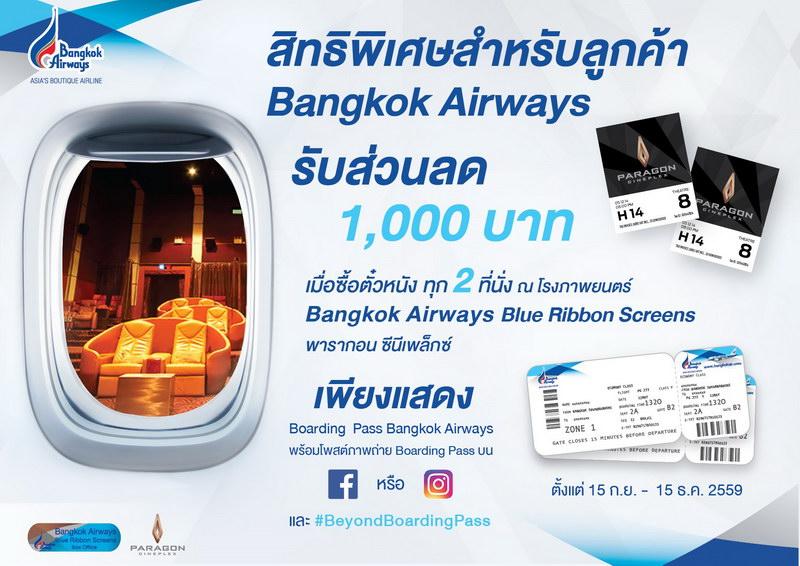 bangkok airways promotion Major2