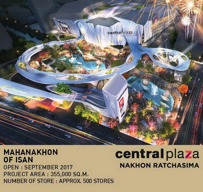 central plaza korat2