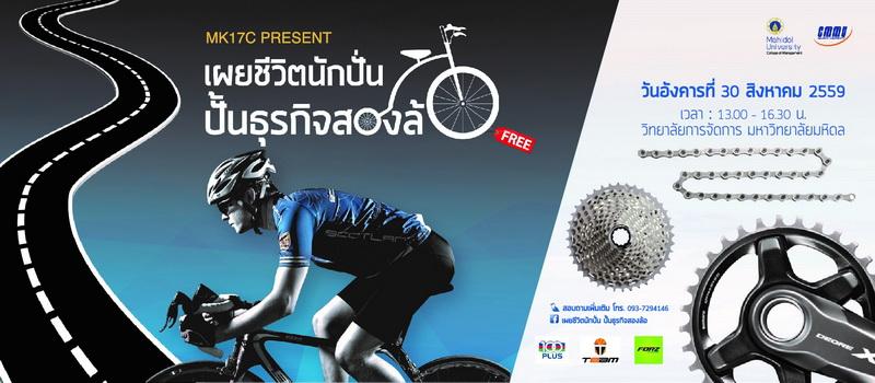 cmmu cyclist bicycle marketing