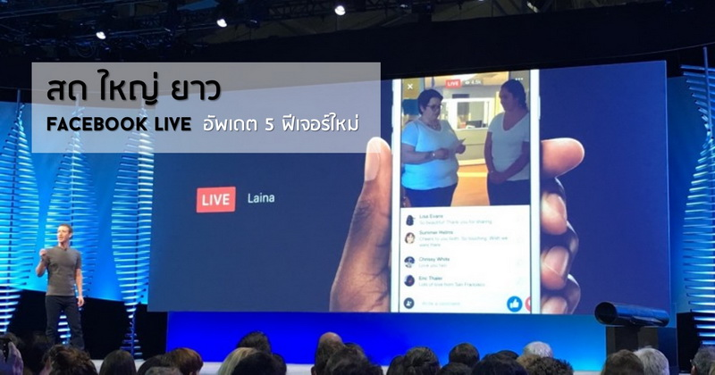 fb live 5 features new