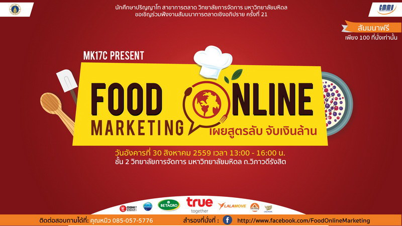 food online marketing cmmu