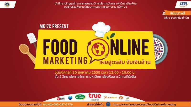 food online marketing cmmu