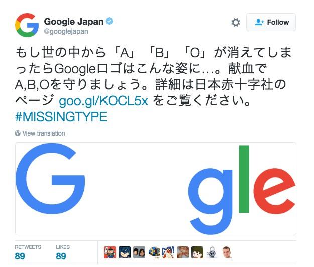 missingtype google